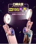 手機補光燈鏡頭新款美顏補光燈鏡頭魚眼微距鏡頭拍照廣角LED【新年特惠】