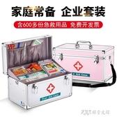 醫藥箱家用大容量箱急救箱全套帶藥應急用箱家庭用裝藥箱家用ATF 探索先鋒
