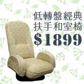 【$1899↘下殺】-低轉盤經典扶手和室椅