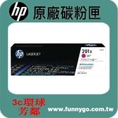 HP 原廠紅色碳粉匣 高容量 CF403X (201X)