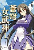 (二手書)蒼穹女武神(1)