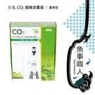 ISTA伊士達 單錶CO2鋁瓶全套組 基本型【0.5L】含調節器 止逆計泡細化 台灣製造 立即種 魚事職人