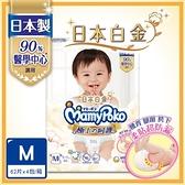 滿意寶寶 日本白金極上呵護 紙尿褲/尿布M(62片X4包/箱)-箱購