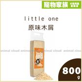 寵物家族-little one原味木屑800g