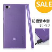 【00620】 [Xiaomi小米 小米3 MI3] 古古美美GGMM 防塵清水套