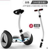 平衡車兒童兩輪成人電動代步車智慧體感帶扶桿igo 法布蕾輕時尚