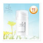 de第一化粧品 潤澤保濕隔離日霜