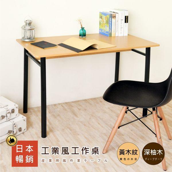 《Hopma》圓腳工作桌 E-D221