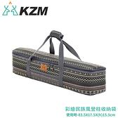 【KAZMI KZM 彩繪民族風營柱收納袋】K7T3B008/營柱袋/收納袋/露營工具/工具袋