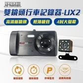 現貨可店取【路易視】UX2 超廣角 雙鏡頭行車記錄器 前+後鏡頭 1080P 4吋大螢幕行車紀錄器