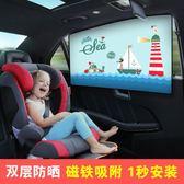 汽車遮陽簾車內車窗簾防曬隔熱磁性自動伸縮側窗車用磁鐵遮陽板 BBJH