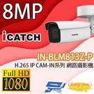 IN-BLM813Z-P ICATCH可取 H.265 8MP POE供電 IP CAM 網路攝影機 管型 監視器
