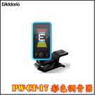 【非凡樂器】D'addario PW-CT-17 藍 / 夾式調音器