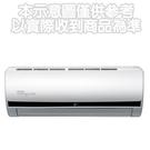 (含標準安裝)東元變頻冷暖分離式冷氣10坪頂級系列MA63IH-HS/MS63IE-HS