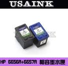 USAINK~HP C6656A/56+C6657A/57 相容墨水匣 1黑1彩 超值優惠 1210/130/450/5160/5550/5652/4110/6110/7150/7550/6656
