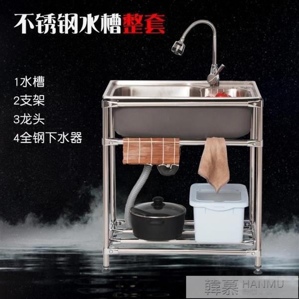 不銹鋼水池大單槽商用洗菜盆洗碗消毒池廚房家用帶支架  母親節特惠 YTL