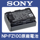 【現貨】盒裝 雷射防偽標籤 NP-FZ100 原廠電池 SONY FZ100 A9 A7 III A7RIII 公司貨