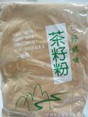 好媽咪~天然茶籽粉(洗潔粉)900公克/包