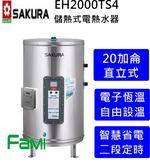 【fami】櫻花電熱水器 EH2000TS4 20加侖櫻花儲熱式電熱水器-可定時定溫