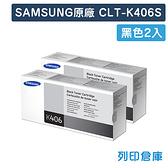 【預購商品】原廠碳粉匣 SAMSUNG 2黑組合包 CLT-K406S / K406S / K406 / 406S /適用 SAMSUNG CLP-365W/CLX-3305W