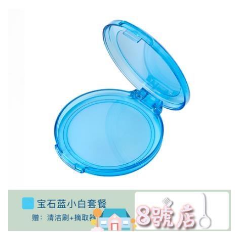 牙套盒 保持器收納盒隱形牙套盒便攜隨身攜帶正畸牙齒矯正器盒子薄款可愛 8號店