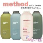 【彤彤小舖】Method 沐浴乳系列 男士潔膚露 / 沐浴乳 18oz / 532ml