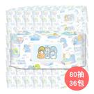 角落生物 - 純水柔濕巾 80抽 36包/箱 (有蓋)