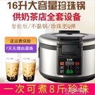 煮珍珠鍋110v16升大容量商用奶茶店用波霸機烘培店設備 【全館免運】