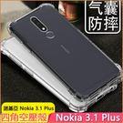 四角空壓殼 諾基亞 Nokia 3.1 ...