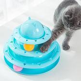 (交換禮物)新款貓玩具貓轉盤球三層逗貓棒寵物小貓幼貓咪用品貓咪玩具球