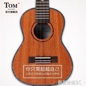 尤克里里 Tom尤克里里初學者小吉他成人學生女23寸ukulele烏克麗麗TUC200YTL 免運