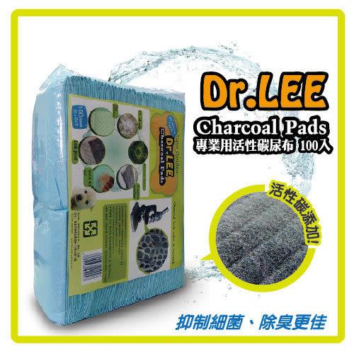 【力奇】Dr. Lee 專業用活性碳尿布 100入(30*45cm)-180元 可超取(H003A11)