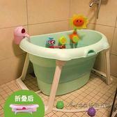 新生兒童洗澡桶可摺疊寶寶浴桶可坐躺洗澡盆大號浴盆嬰兒泡澡CY 後街五號