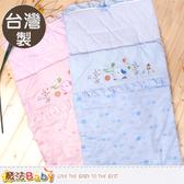 嬰兒抱被 台灣製純棉嬰兒用品 魔法Baby