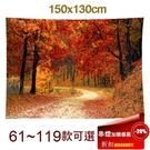 【橘果設計】掛毯掛畫掛布 寬150高13...