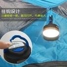 帳篷燈露營燈可充電led超亮照明燈戶外燈野營燈應急燈家用行動燈 全館免運