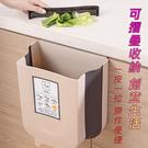 【折疊掛式垃圾桶】大號 廚房流理台櫥櫃門...
