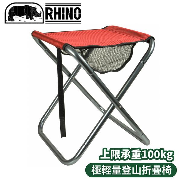 【RHINO 犀牛 極輕量登山折疊椅《紅色XL》】616/折疊椅/露營椅/登山