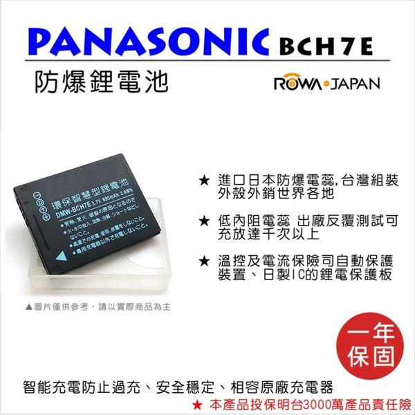 ROWA 樂華 FOR Panasonic 國際牌 DMW-BLH7E BLH7E 電池 外銷日本 原廠充電器可用 全新 保固一年