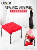 倒立機 倒立椅瑜伽輔助椅子家用健身倒立凳倒立機神器倒立器 mks雙12