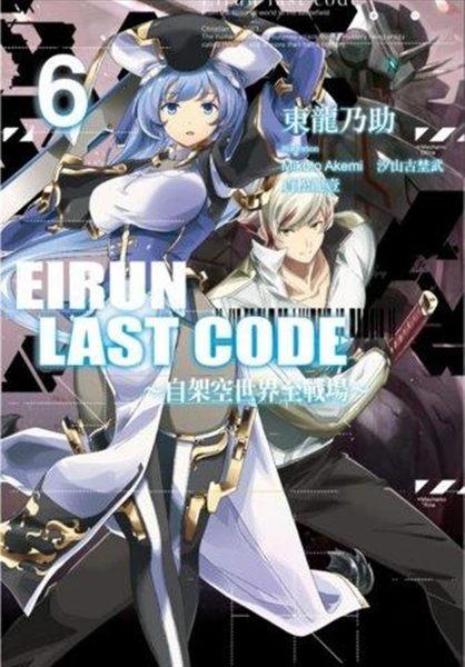(二手書)Eirun Last Code~自架空世界至戰場~(6)