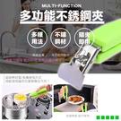 多功能不銹鋼取碗夾 廚房防燙手取碗器 夾...
