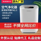 【新品推薦】新款智慧空氣淨化器家用負離子功能除霧霾異味