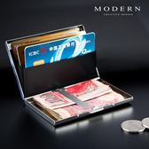 防盜刷錢夾創意不銹鋼銀行信用卡夾金屬錢包男女士卡盒   麥吉良品
