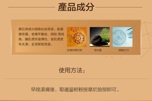 安婕妤鑽石烯·金純撫紋精華液Diamond Fullerene ·Golden Anti-Wrinkle Essence Serum