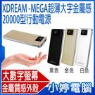【3期零利率】】福利品出清  XDREAM-MEGA超薄大字金屬感 20000型行動電源 2.1A 雙USB輸出