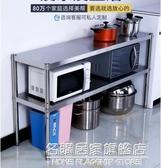 廚房電飯鍋架子不銹鋼小置物架二層櫃不繡鋼廚具收納架落地雙層菜 NMS名購居家