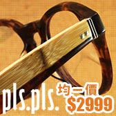 日本手工眼鏡pls.pls.均ㄧ價$2999元