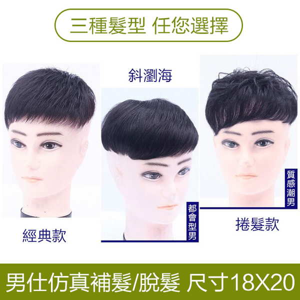 男仕補髮塊 內網18X20公分 脫髮補髮增髮 髮片 100%真髮可吹自由造型【RH18】☆雙兒網☆