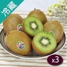 紐西蘭 ZESPRI奇異果25粒/箱x3(142g±5%/  粒)【愛買冷藏】
